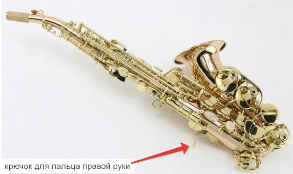 уроки саксофон крючок