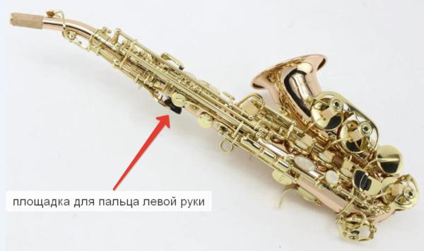 уроки саксофона плщадка