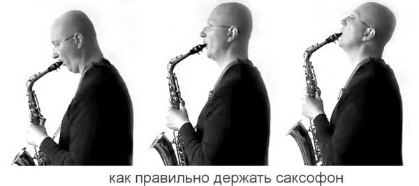 уроки саксофон