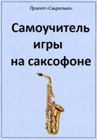 Саксофон самоучитель