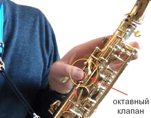 саксофон научиться клапан октавный
