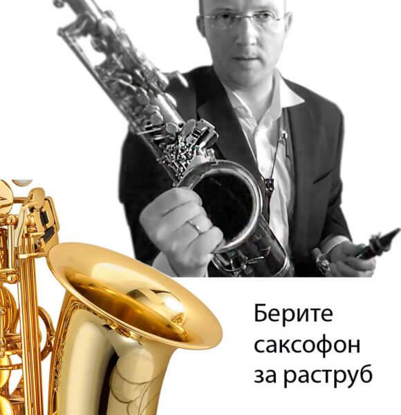 игра на саксофоне как держать