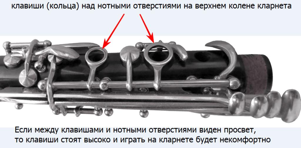 клавиши на верхнем колене кларнета