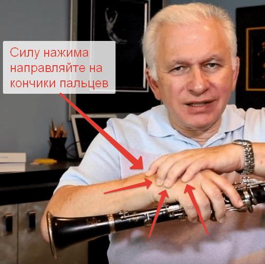 играть на кларнете на кончиках пальцев