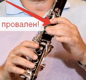 кларнет средний палец провален